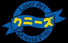 レーザー彫刻専門店クニーズロゴ